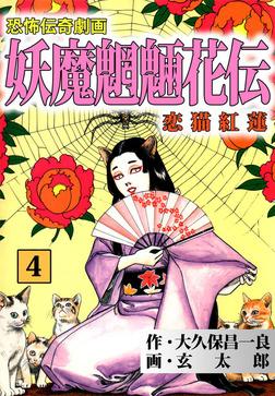 妖魔魍魎花伝(4)-電子書籍