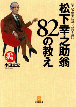 松下幸之助翁 82の教え(小学館文庫)-電子書籍