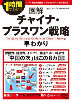 図解 チャイナ・プラスワン戦略早わかり-電子書籍