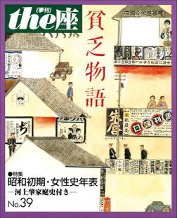 the座 39号 貧乏物語(1998)-電子書籍