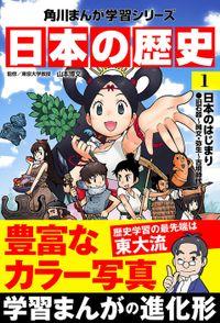 【20%OFF】日本の歴史(角川まんが学習シリーズ)【全15巻セット】