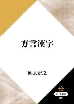 方言漢字-電子書籍