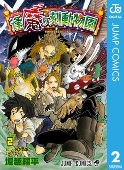 逢魔ヶ刻動物園 2-電子書籍