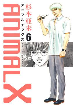 ANIMALX 6巻-電子書籍