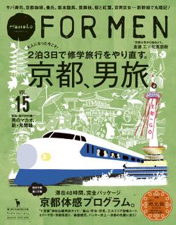 Hanako FOR MEN vol.15 京都、男旅。-電子書籍
