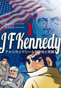 ジョン・F・ケネディ~アメリカンドリームの栄光と悲劇~ 1