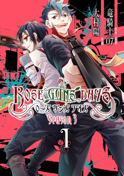 ROSE GUNS DAYS Season3 (1)-電子書籍
