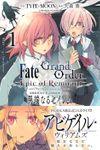 Fate/Grand Order -Epic of Remnant- 亜種特異点Ⅳ 禁忌降臨庭園 セイレム 異端なるセイレム: 1