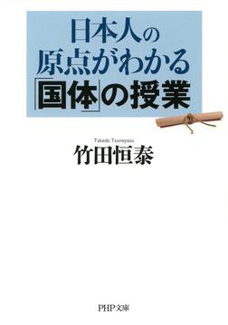 日本人の原点がわかる「国体」の授業-電子書籍