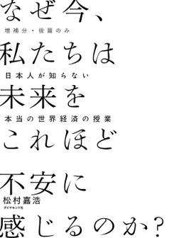 [増補分・後篇のみ] なぜ今、私たちは未来をこれほど不安に感じるのか?――日本人が知らない本当の世界経済の授業-電子書籍