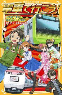 電車で行こう! 山手線で東京・鉄道スポット探検!