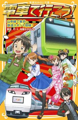 電車で行こう! 山手線で東京・鉄道スポット探検!-電子書籍