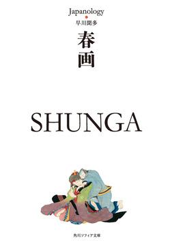 春画 SHUNGA ジャパノロジー・コレクション-電子書籍