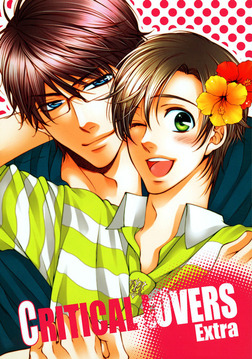 CRITICAL LOVERS Extra-電子書籍
