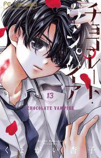 チョコレート・ヴァンパイア(13)
