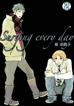 Surging every day(2)-電子書籍