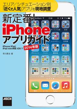 エリア/シチュエーション別「近くで人気」アプリを現地調査 新定番! iPhoneアプリガイド iPhone/iPad/iPad mini対応 iOS 7/2014年版-電子書籍