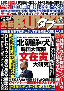 実話BUNKAタブー2018年05月号-電子書籍