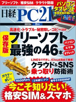 日経PC21 (ピーシーニジュウイチ) 2015年 02月号 [雑誌]-電子書籍
