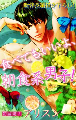 Love Silky 食べてもいいよ、朝食系男子! story01-電子書籍
