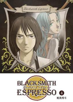 BLACKSMITH ESPRESSO(4)-電子書籍