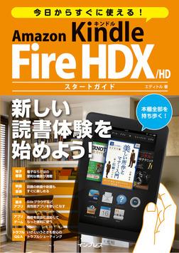 今日からすぐに使える! Amazon Kindle Fire HDX/HD スタートガイド-電子書籍