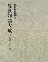 源氏物語大成〈第9冊〉 索引篇 [3]