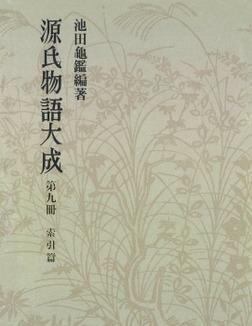 源氏物語大成〈第9冊〉 索引篇 [3]-電子書籍