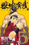 獣神演武(ガンガンコミックス)
