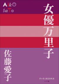 P+D BOOKS 女優万里子