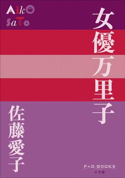 P+D BOOKS 女優万里子-電子書籍