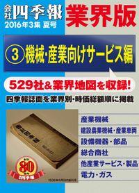 会社四季報 業界版【3】機械・産業向けサービス編 (16年夏号)