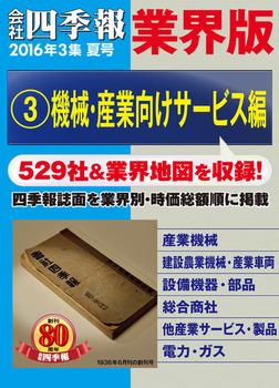 会社四季報 業界版【3】機械・産業向けサービス編 (16年夏号)-電子書籍