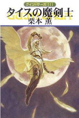 グイン・サーガ111 タイスの魔剣士-電子書籍