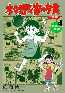 木々野さん家の夕食【分冊版】 4-電子書籍