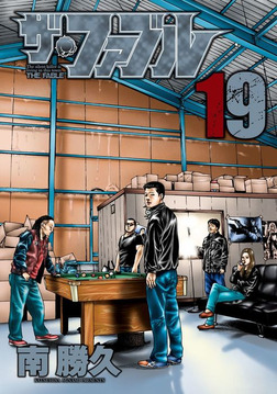 ザ・ファブル(19)-電子書籍