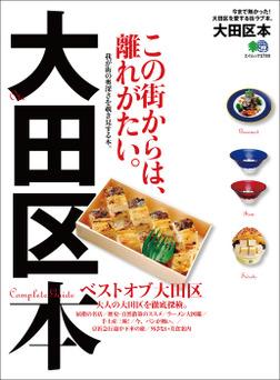 大田区本-電子書籍