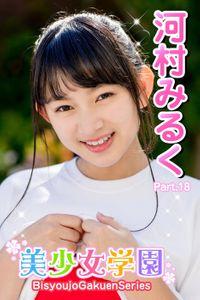 美少女学園 河村みるく Part.18