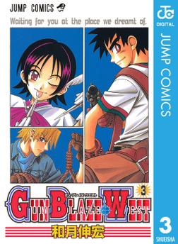 GUN BLAZE WEST 3-電子書籍