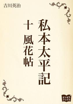 私本太平記 十 風花帖-電子書籍
