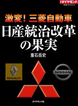 激変!三菱自動車 日産統治改革の果実-電子書籍