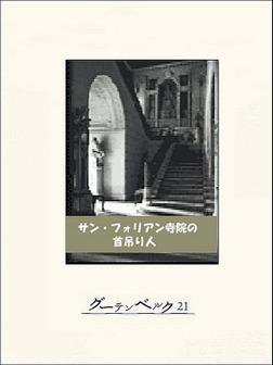 サンフォリアン寺院の首吊り人-電子書籍