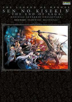 英雄伝説 閃の軌跡IV -THE END OF SAGA- 公式シナリオコレクション-電子書籍