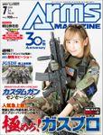 月刊アームズマガジン2018年7月号