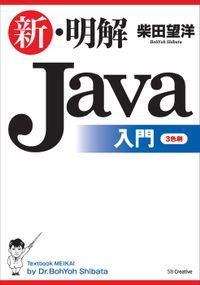 新・明解Java入門