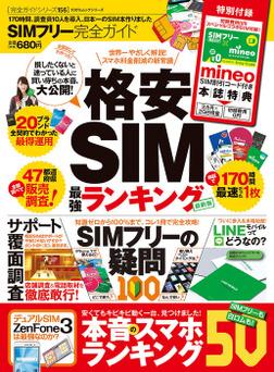 SIMフリー完全ガイド《SIM付録は付きません》-電子書籍