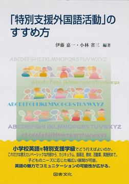「特別支援外国語活動」のすすめ方-電子書籍