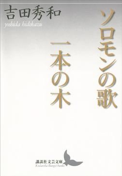 ソロモンの歌 一本の木-電子書籍