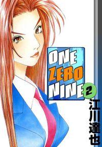 ONE ZERO NINE 2巻