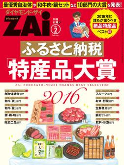 ふるさと納税「特産品」大賞2016-電子書籍